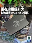 重在应用提升大 影驰战将60GB SSD测试