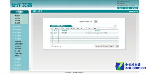 BYOD福音 艾泰512W企业级无线路由评测