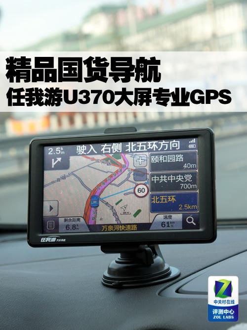 精品国货导航 任我游U370大屏专业GPS