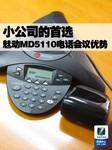 小公司的首选 魅动MD5110电话会议优势