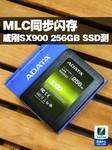 MLC同步闪存 威刚SX900 256GB SSD评测
