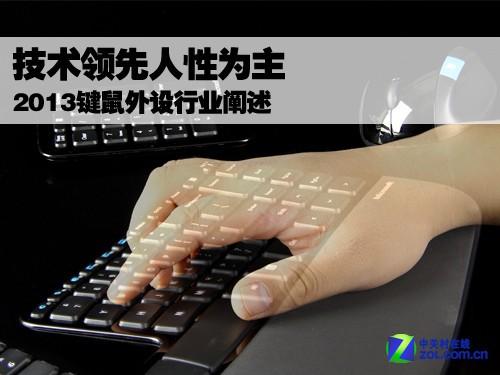 技术领先人性为主 2013键鼠外设行业阐述