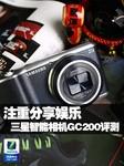 注重分享娱乐 三星智能相机GC200评测