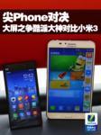 尖Phone对决:大屏之争酷派大神对比小米3