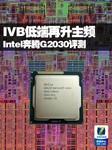 IVB低端再升主频 Intel奔腾G2030测试