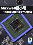 麦克斯韦最小号 10款非公版GTX750横评