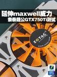 延伸maxwell威力 索泰超公GTX750Ti测试