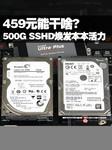 459元能干啥 500G混合硬盘焕发本本活力