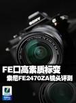 FE口高素质标变 索尼FE2470ZA镜头评测
