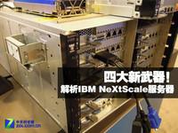 四大新武器!解析IBM NeXtScale服务器
