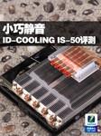 小巧静音 ID-COOLING IS-50散热器评测