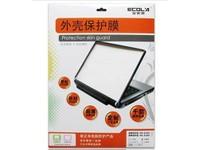 宜客莱磨砂型7-15寸笔记本外壳保护膜(WK-EL001B)