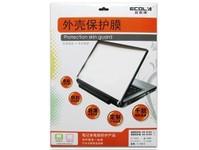 宜客莱磨砂型15.4-17寸笔记本外壳保护膜(WK-EL001BC)
