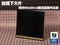 远程下大片 网件R6300v2刷迅雷固件实测