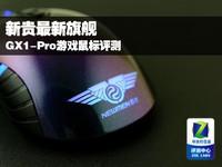 新贵最新旗舰 GX1-Pro游戏鼠标评测