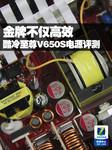 金牌不仅高效 酷冷至尊V650S电源评测