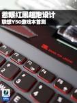 惹眼红黑超跑设计 联想Y50游戏本首测