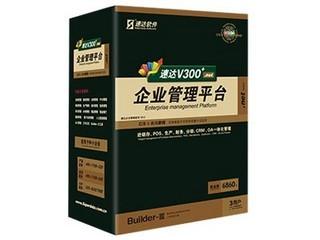速达V300+.net-工业版