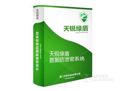 天锐绿盾 U盘管理系统