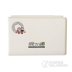 俄汉通REC-5510 colour 白色