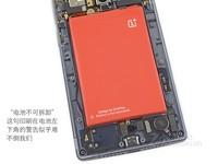 一加2(4GB RAM/双4G)专业拆机5