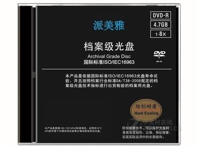 派美雅 档案级DVD-R光盘 PMY-R47AGHC(单片盒装)