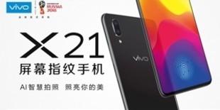 vivo X21产品解析专题-AI智慧拍照 照亮你的美