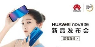 HUAWEI nova 3e新品发布盛典