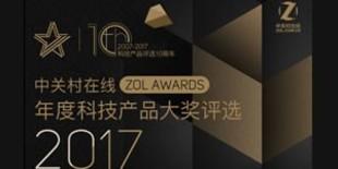 2017中关村在线年度科技产品大奖评选-年度游戏产品