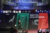 美图T9(4GB RAM/全网通)发布会回顾3