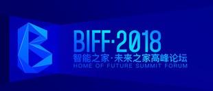 "2018·BIFF ""智能之家·未来之家"" 高峰论坛"