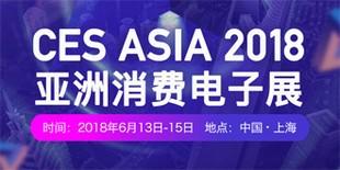 【CES Asia】2018CES Asia亚洲消费电子展预测