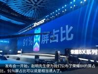 荣耀8X(6GB RAM/全网通)发布会回顾0