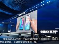 荣耀8X(6GB RAM/全网通)发布会回顾6