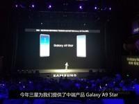 三星GALAXY Note 9(6GB RAM/全网通)发布会回顾1