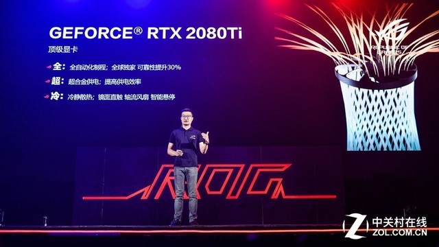 ROG信仰盛会 华硕RTX 20系显卡大放异彩