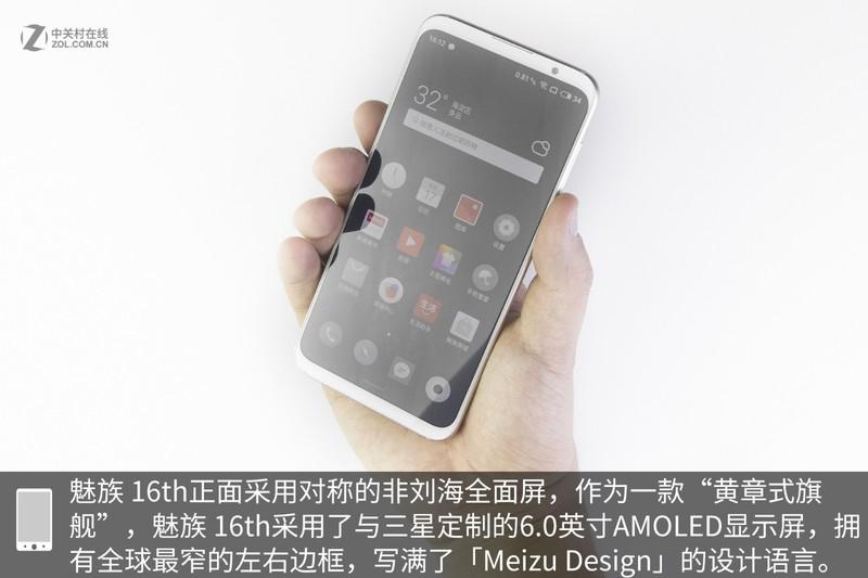 魅族16th(6GB RAM/全网通)专业拆机