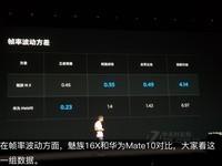 魅族V8(4GB RAM/全网通)发布会回顾3