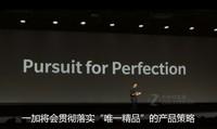 一加6T(6GB RAM/全网通)发布会回顾3