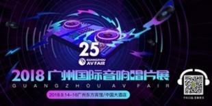 2018广州国际音响唱片展