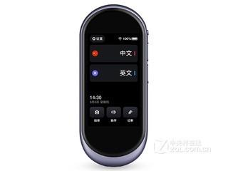 网易有道翻译王 2.0pro(夜空蓝)