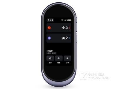 网易有道 翻译王 2.0pro(夜空蓝)