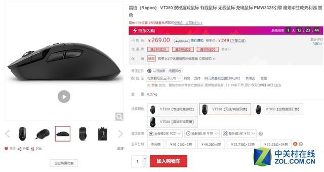 雷柏VT350中秋促销 双重优惠仅需249元