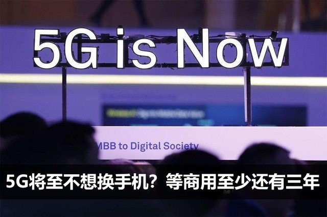 5G将至不想换手机?等商用至少还有三年