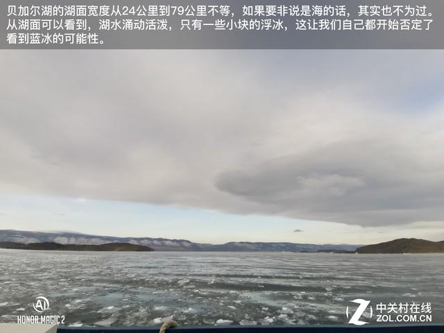 贝加尔湖「第二篇」登岛