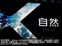 vivo X27(8GB RAM/骁龙710/全网通) 发布会回顾2