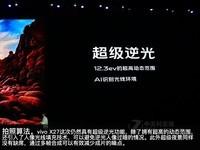 vivo X27(8GB RAM/骁龙675/全网通)发布会回顾7