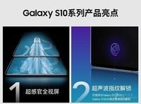 三星Galaxy S10e(6GB RAM/全网通)产品图解0