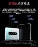 三星Galaxy S10e(6GB RAM/全网通)产品图解5
