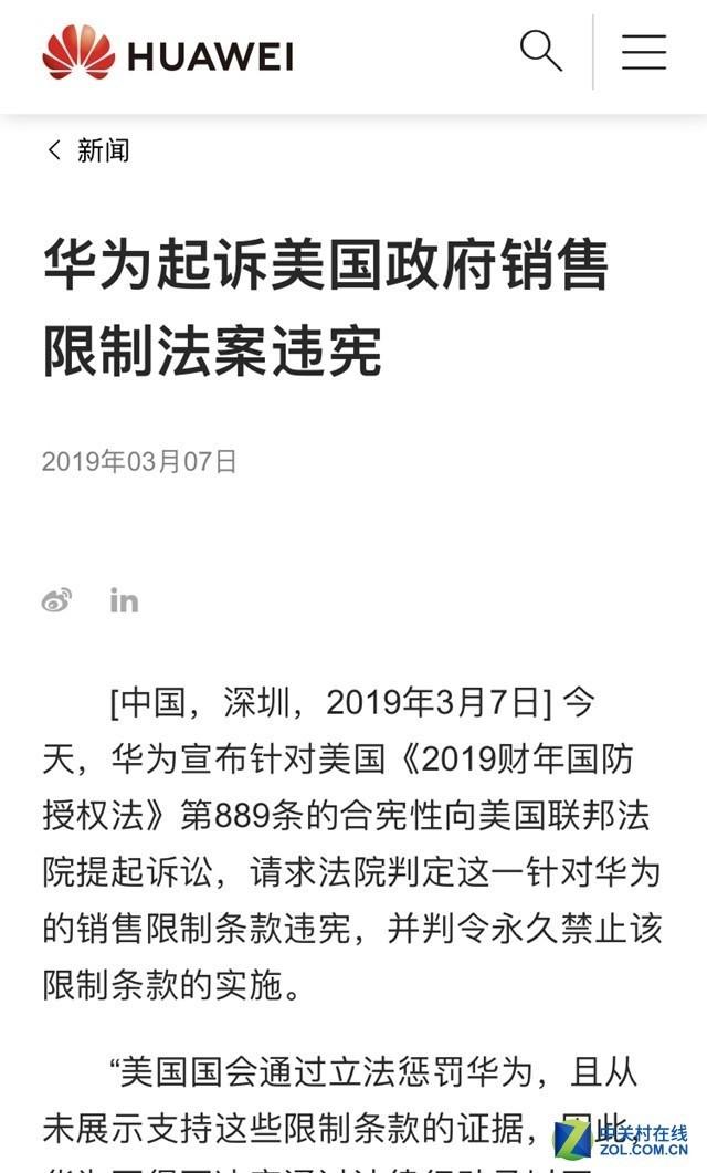 华为深圳总部召开新闻发布会:将起诉美国政府